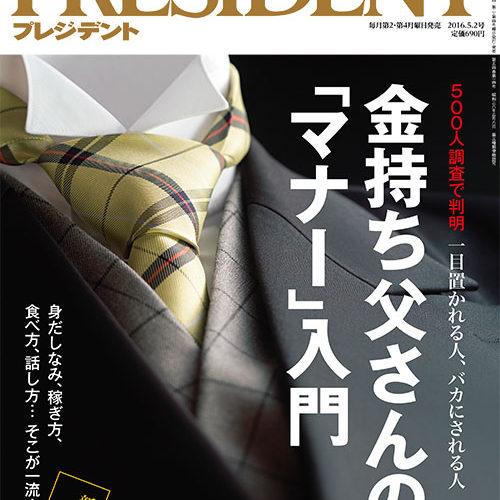 「PRESIDENT」にyess建築の記事広告が掲載されました