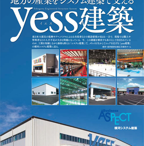 週刊東洋経済にyess建築が掲載されました