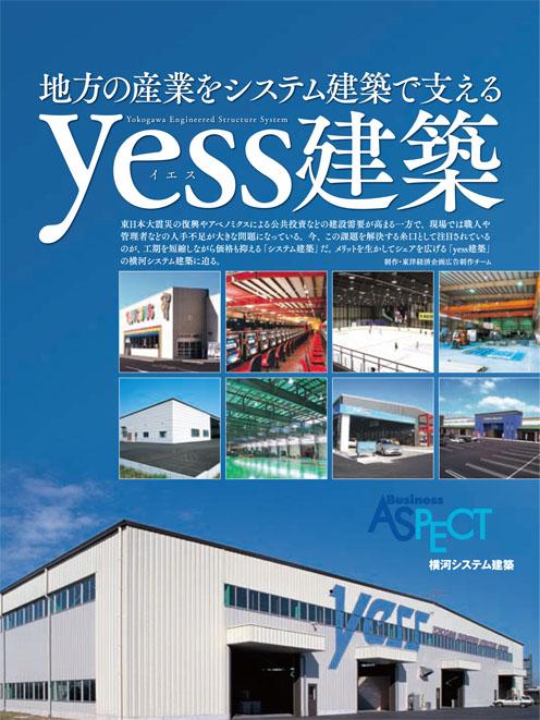 週刊東洋経済にyess建築が掲載されました 画像