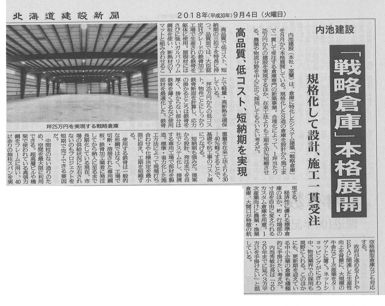 北海道建設新聞に掲載されました 画像