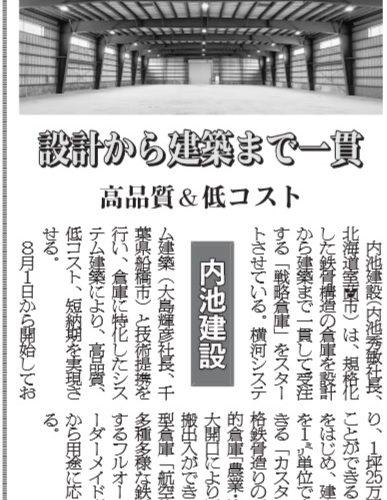 物流日本に掲載されました