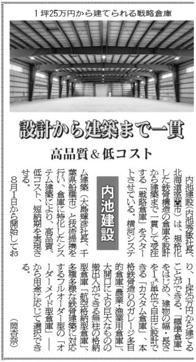 物流日本に掲載されました 画像