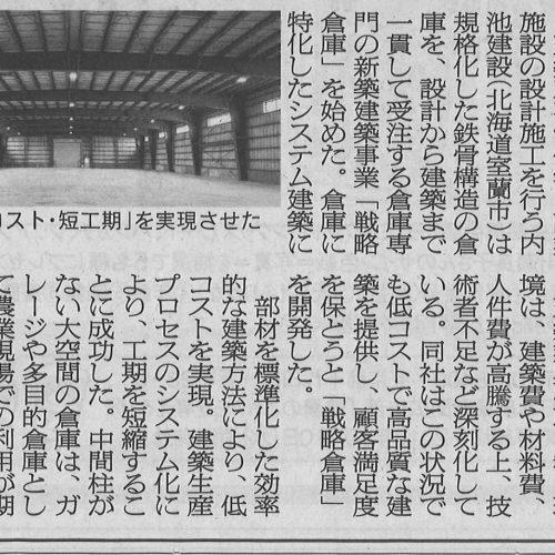 日本農業新聞で紹介されました