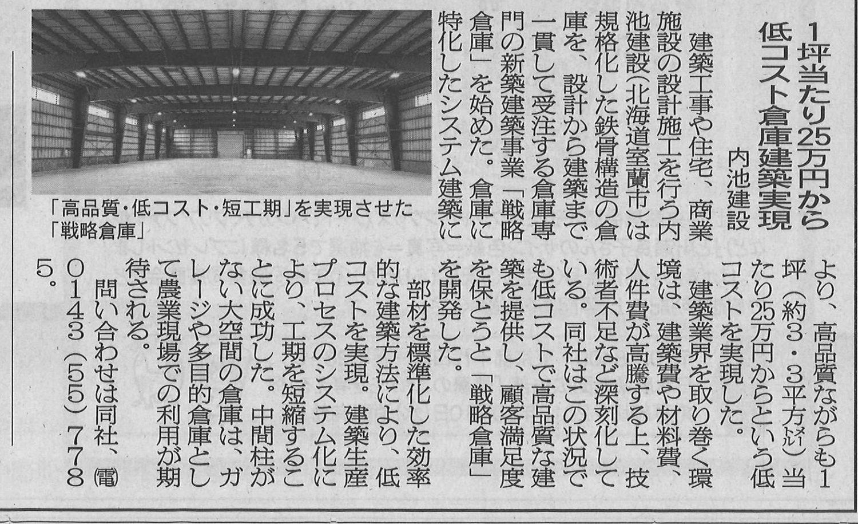 日本農業新聞で紹介されました 画像