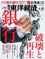 週刊東洋経済にシステム建築が掲載されました