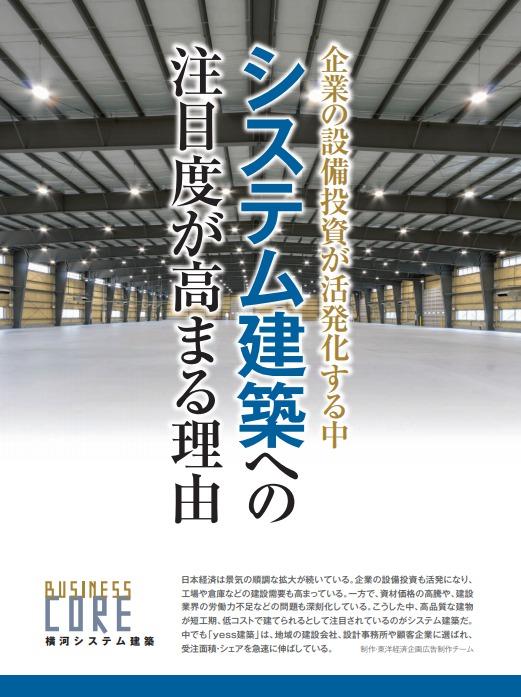 週刊東洋経済にシステム建築が掲載されました 画像