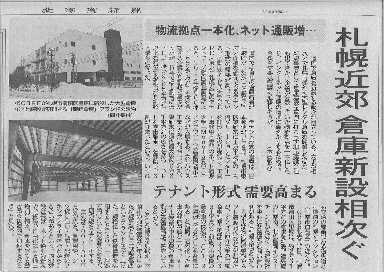 北海道新聞に掲載されました 画像
